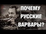 Почему Русские Варвары. Особенности русского человека. Почему запад нас не пони ...