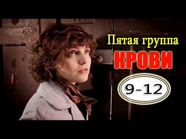 Пятая группа крови 9,10,11,12 серия Мелодрама