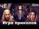 ИГРА ПРИКОЛОВ Марьяна Ро, Игра престолов, Путин иннопром, ЧЁ новости 1