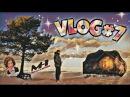 VLOG7 24 часа челлендж заброшенный лагерь . Диана Шурыгина. Горящий дом . M-1 Challenge. Кв...