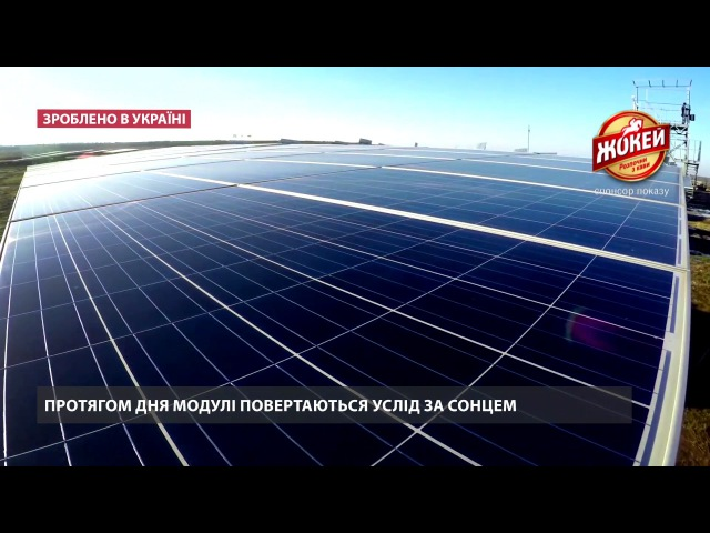 Зроблено в Україні. Унікальна для Європи сонячна електростанція