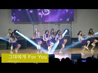 [ALL] 러블리즈 Lovelyz[4K 직캠]그대에게 For You@20160820 Rock Music