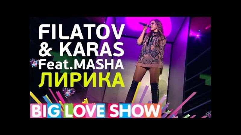 Filatov Karas Feat Masha Лирика Big Love Show 2017
