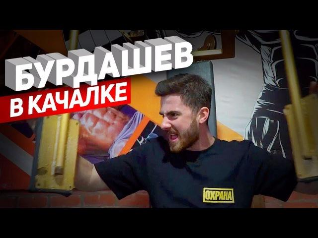 Бурдашев Спортзал