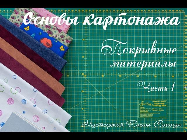 Основы картонажа Виды покрывных материалов текстиль бумага кожа