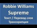 Robbie Williams - Supreme - текст, перевод, транскрипция