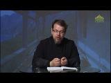 Нравственное богословие. От 30 мая. Опасности социальной неуспешности
