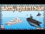 GTA Online на PS4, XB1 и ПК: Авианосец и Редкая Яхта в Онлайне (Патч 1.37)
