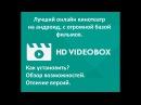 HD Videobox -лучший онлайн кинотеатр для Android! Идеально для Андроид ТВ приставок!