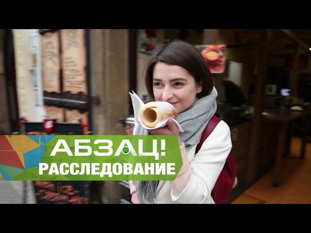 Копеечный билет в Прагу и поезд пива за 20 гривен. Европа за копейки 1 серия - Абзац! - 13.04.2017