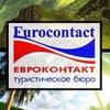 Горящие туры из Калининграда|Турбюро ЕВРОКОНТАКТ