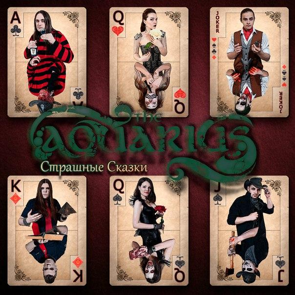 Новый альбом THE AQUARIUS - Страшные сказки (2017)