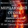 "Фестиваль ""Мерцающий огонь. 10/10"""