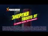 XS Power Drink - Энергия твоего Я