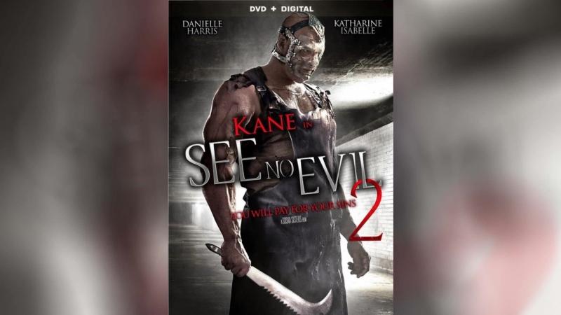 Не вижу зла (2014) | See No Evil