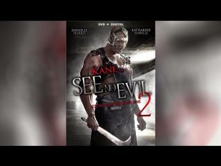Не вижу зла (2014)   See No Evil