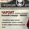 Чароит (Хельга Эн-Кенти) - концерт в Дредноуте
