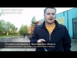 Отправка материала на строительство в Ярославскую область