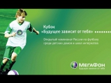 I этап XII Всероссийских соревнованиях по футболу среди команд детских домов и школ-интернатов «Будущее зависит от тебя».