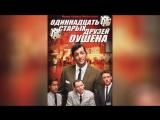 Одиннадцать друзей Оушена (1960)  Ocean's Eleven