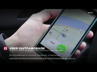 Роспотребнадзор наказал компанию Uber за введение потребителей в заблуждение