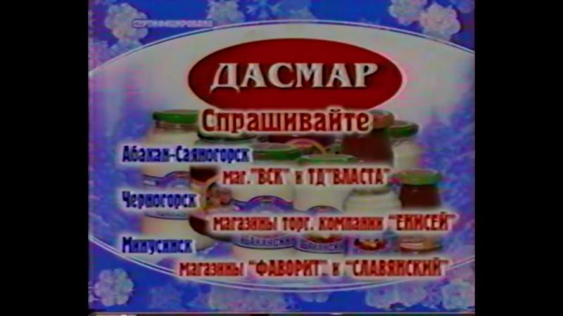 Региональный рекламный блок №3 [г. Абакан] (Телеканал Россия, 31.12.2005) [Агентство рекламы Медведь]