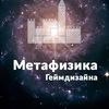 Метафизика Геймдизайна