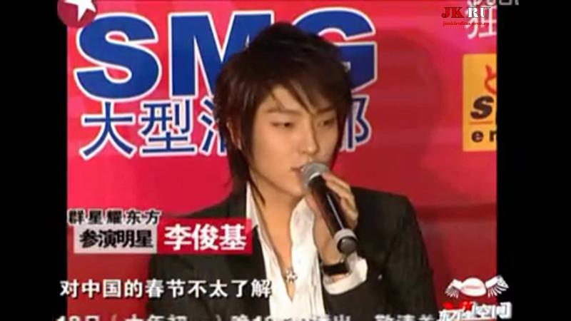 2007.02.08 Ли Джун Ки конференция Китайские звезды на большой тусовке