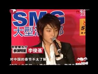 """Ли Джун Ки конференция  """"Китайские звезды на большой тусовке"""""""