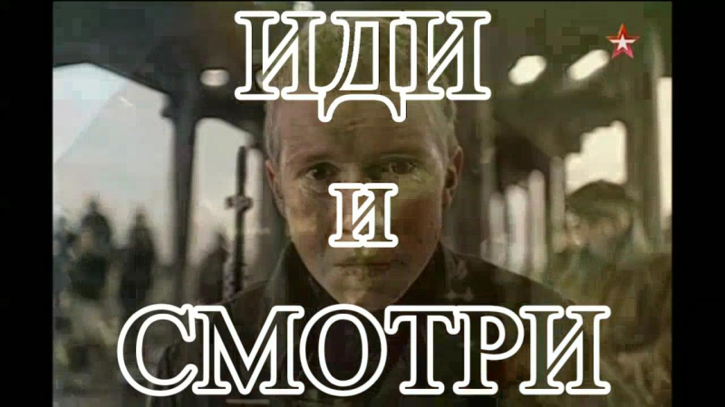 фильм ИДИ и СМОТРИ (1985 г)