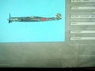 симулятор ил 2 штурмовик