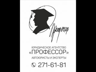 Автоюрист Экспертиза Аварийный комиссар Красноярск