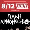 8.12 - План Ломоносова #ялюбовь @ Клуб Volta