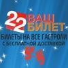 Ваш Билет 22 | Продажа билетов | Барнаул
