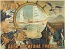 Дети капитана Гранта (1936 г.)