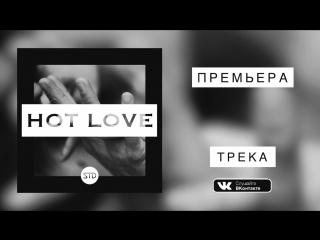STD - HOT LOVE (премьера трека, 2017) | Последняя песня ЛЕТА 2017 | #HOTSUMMER