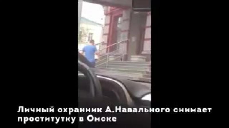 Актуальная политика: Личный охранник А.Навального снимает проститутку в Омске