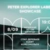 08.09 | PETER EXPLORER SHOWCASE | MMW 2017