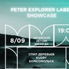 08.09 | PETER EXPLORER SHOWCASE | MMW 2017