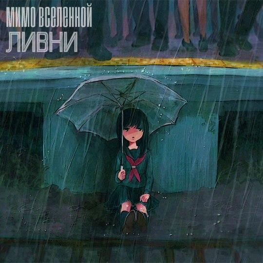 Женя Мильковский | Москва