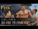 Сказочная Русь, 6 сезон, серия 19 | Два плюс три | Крым Наш | Путин и Порошенко на отдыхе.