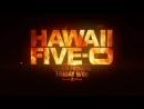 Полиции Гавайев / Hawaii Five-0.8 сезон.Промо 2017 HD