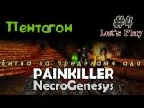Пентагон  Painkiller NecroGenesys  Битва за пределами ада #4 Lets Play