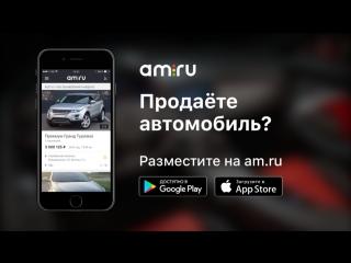 Am.ru - Продает автомобили быстрее, чем Вы думаете! Фотосессия