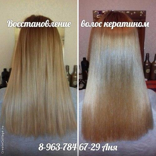 Ботокс для волос отзывы последствия цена москва