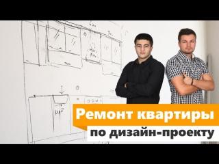 Ремонт двухкомнатной квартиры по дизайн-проекту