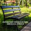 Городской парк имени Ивана Артемьевича Лямина