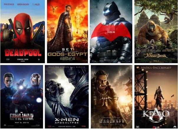 Топ 100 самых ожидаемых фильмов 2016-2020 годов;