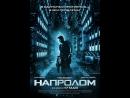 Напролом • StreamFilm - только лучшее качество • Кино в HD