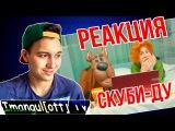 СКУБИ-ДУ В РЕАЛЬНОЙ ЖИЗНИ!/Реакция/TheBrianMaps/Reaction/Scooby Doo